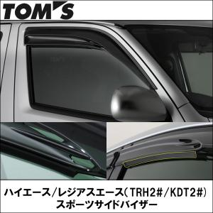 TOMS(トムス)ハイエース/レジアスエース(TRH2##/KDH2##)用スポーツサイドバイザー|wattsu