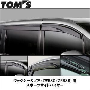 TOMS(トムス)ヴォクシー&ノア(ZWR80/ZRR8#)用 スポーツサイドバイザー|wattsu