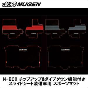 無限 N-BOX チップアップ&ダイブダウン機能付きスライドシート装備車用 スポーツマット wattsu