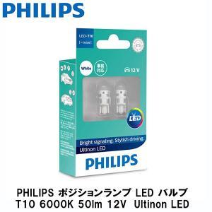 (国産車専用)PHILIPS(フィリップス) ポジションランプ LED バルブ T10 6000K ...