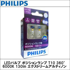 LEDバルブ ポジションランプ T10 360°6000K 130lm エクストリームアルティノン 2個入り PHILIPS(フィリップス)|wattsu