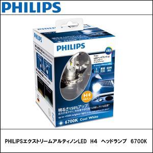 LED ヘッドランプ H4 HI/LOW PHILIPS(フィリップス)エクストリームアルティノン 6700K|wattsu