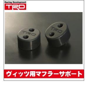 トヨタ 車用 TRD マフラーサポート【toyota】|wattsu