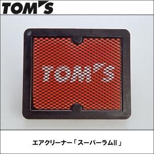 TOMS(トムス)エアクリーナー「スーパーラムII」アクア、カローラフィールダー他用 17801-TSR41|wattsu