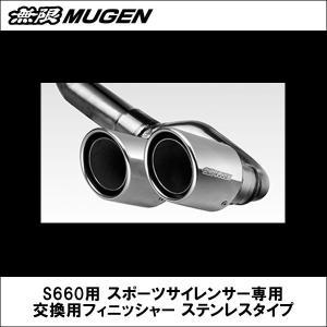 無限 S660用 スポーツサイレンサー専用 交換用フィニッシャー ステンレスタイプ wattsu