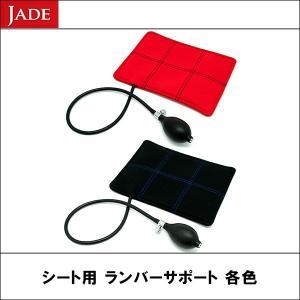 シート用 ランバーサポート 各色 JADE|wattsu