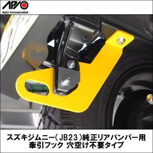 【APIO】【アピオ】スズキジムニー(JB23)純正リアバンパー用牽引フック 穴空け不要タイプ|wattsu