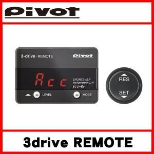 【プレゼント付き】スロコン オートクルーズ 3DRIVE REMOT(リモート) 3DR 車種別ハーネス&ブレーキハーネス付き Pivot(ピボット)|wattsu