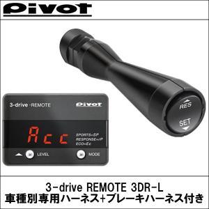 3-drive REMOTE 3DR-L 車種別専用ハーネス+ブレーキハーネス付き PIVOT(ピボット)|wattsu
