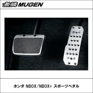 【送料無料】【無限】ホンダ NBOX/NBOX+ スポーツペダル【MUGEN】【ムゲン】|wattsu