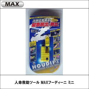 MAX(マックス)人命救助ツール MAXフーディーニ ミニ wattsu