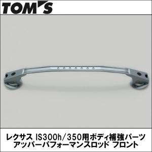 TOMS(トムス)レクサス IS300h/350用ボディ補強パーツ【アッパーパフォーマンスロッド フロント】|wattsu