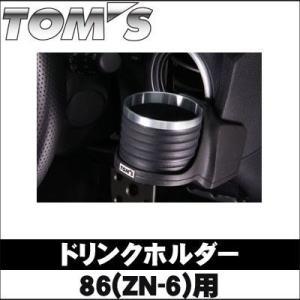 ドリンクホルダー シングル 86(ZN6) TOM'S(トムス) 【TOM'S】【TOYOTA】|wattsu