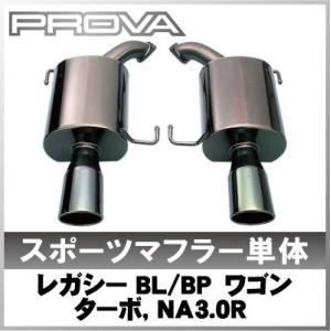 スポーツマフラー単体 レガシーBL/BPワゴンターボ,3.0R用 PROVA/プローバ/マフラー/エキマニ【代引不可】|wattsu