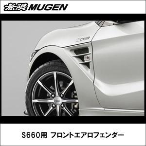 S660 フロントエアロフェンダー 無限/ムゲン/ホンダHONDA/エアロ【代引不可】 wattsu