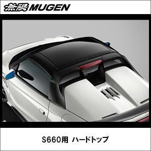 S660 ハードトップ 無限/ムゲン/ホンダHONDA/エアロ【代引不可】 wattsu