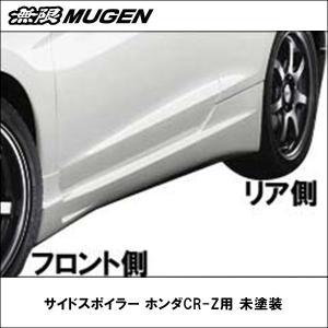 サイドスポイラー 無限製 ホンダCR-Z用 未塗装(無限製)(エアロ)(スポイラー)( 大型商品 ) wattsu