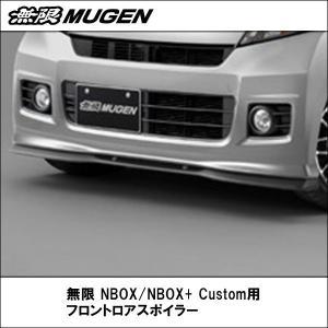 NBOX/NBOX+Custom フロントロアスポイラー 無限/ムゲン/ホンダHONDA/エアロ【代引不可】 wattsu