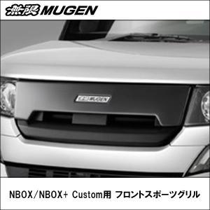 【送料無料】無限 NBOX/NBOX+ Custom用 フロントスポーツグリル 【MUGEN ムゲン】【ホンダ honda】【エアロ】 wattsu