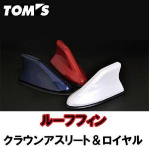TOMS(トムス)ルーフフィンクラウンアスリート&ロイヤル (GRS21#AWS210)用塗装済み