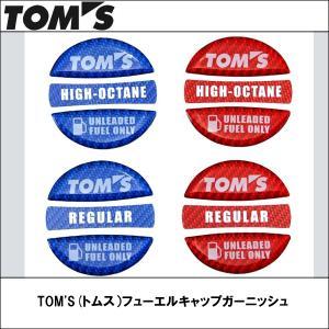 TOM'S(トムス) フューエルキャップガーニッシュ 【TOM'S】【TOYOTA】|wattsu