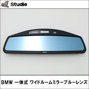 BMW 一体式 ワイドルームミラー ブルーレンズ ロゴあり studie|wattsu