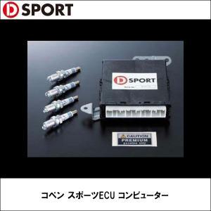 D-SPORT(ディースポーツ)コペン スポーツECU コンピューター wattsu