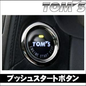 トムス製 トヨタ車向け プッシュスタートボタン【TOM'S】【TOYOTA】【スタータースイッチ】|wattsu