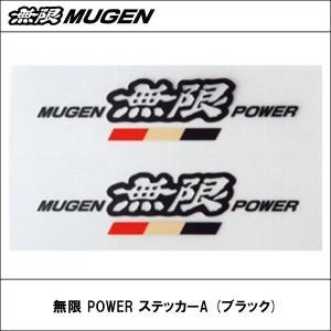 無限 POWER ステッカーA (ブラック) wattsu