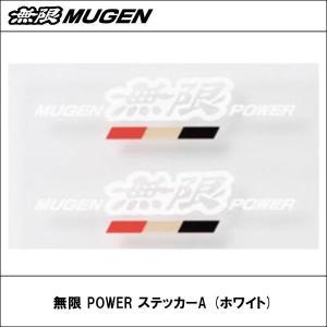 無限POWER ステッカーA (ホワイト) wattsu