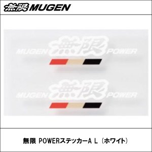 無限 POWERステッカーA L (ホワイト) wattsu