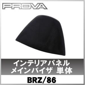 【送料無料】Prova(プローバ) BRZ/86(ZN6)専用 フロックド メインバイザ 単体【BRZ 86 zn6】【インテリア】|wattsu