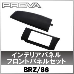 【送料無料】Prova(プローバ) BRZ/86(ZN6)専用 フロックド フロントパネルセット【BRZ 86 zn6】【インテリア】|wattsu