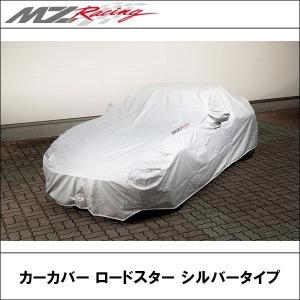 MZレーシング カーカバー ロードスター  シルバータイプ|wattsu