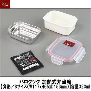 バロクック 加熱式弁当箱【角形/Sサイズ(W117xH65xD153mm)】 容量320ml wattsu