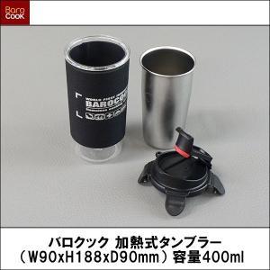 バロクック 加熱式タンブラー(W90xH188xD90mm) 容量400ml wattsu
