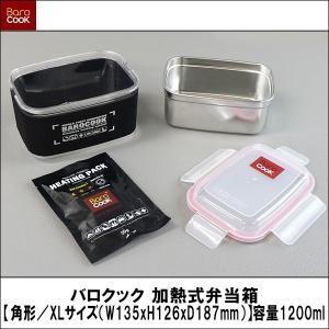 バロクック 加熱式弁当箱【角形/XLサイズ(W135xH126xD187mm)】 容量1200ml wattsu