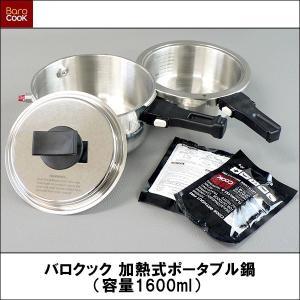 バロクック 加熱式ポータブル鍋(容量1600ml) wattsu