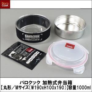バロクック 加熱式弁当箱【丸形/Mサイズ(W190xH100x190)】 容量1000ml wattsu