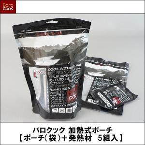 バロクック 加熱式ポーチ【ポーチ(袋)+発熱材 5組入】 wattsu