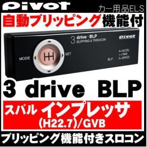 スロコン スロットルコントローラーPivot(ピボット) ブリッピング付 3-DRIVE BLP スバル インプレッサ GVB用専用ハーネス付き wattsu