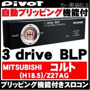スロコン スロットルコントローラーPivot(ピボット) ブリッピング付 3-DRIVE BLP ミツビシ コルト Z27AG用ハーネス付セット【オートブリッピング】 wattsu