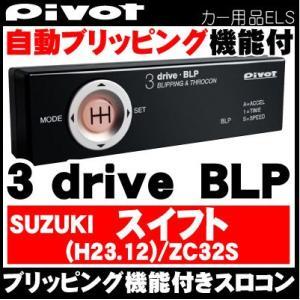 スロコン スロットルコントローラーPivot(ピボット) ブリッピング付 3-DRIVE BLP スズキ スイフト ZC32S用ハーネス付き|wattsu