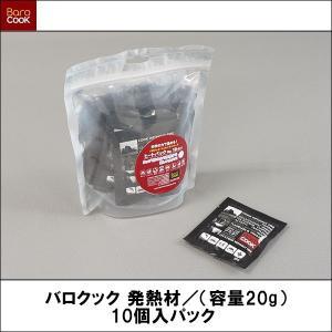 バロクック 発熱材/(容量20g)10個入パック wattsu