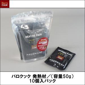 バロクック 発熱材/(容量50g)10個入パック wattsu