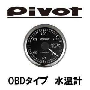 【送料無料】PIVOT(ピボット)サイバーゲージ 水温計 OBDタイプ|wattsu