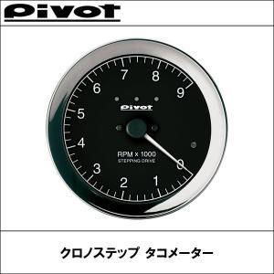 Φ80 タコメーター 白照明 シフトランプ付き クロノステップ PIVOT(ピボット)|wattsu