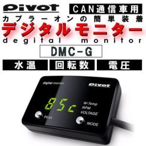 【送料無料】Pivot(ピボット) DMC-G(緑表示) CAN通信車用 簡易取り付けデジタルメーター 「水温」「回転」「電圧」【DMC】【PIVOT】|wattsu
