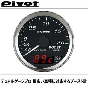 メーター DPB 幅広い車種に対応するブースト計 ターボ計 デュアルゲージプロ(PRO) PIVOT(ピボット)|wattsu