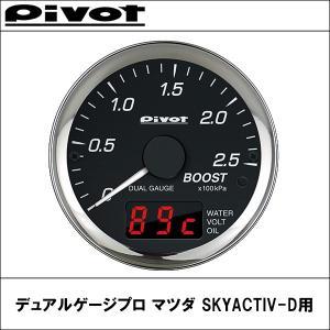 メーター DPB-M マツダ SKYACTIV-D用 デュアルゲージプロ(PRO) PIVOT(ピボット)|wattsu